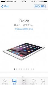 iPadAirキャプチャ