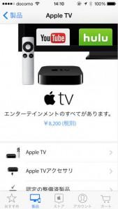 AppleTVキャプチャ