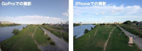 GoProとiPhoneで撮影した写真