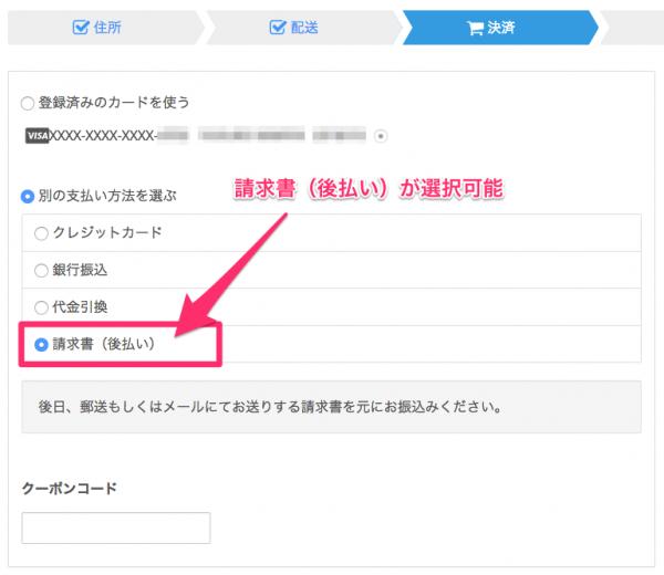 invoice_checkout