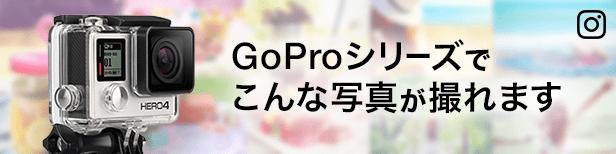 GoProシリーズでこんな写真が撮れます