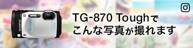 TG−870 Toughでこんな写真が撮れます