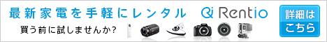 最新家電を手軽にレンタル Rentio(レンティオ)