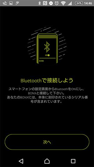 BONX Grip アプリ