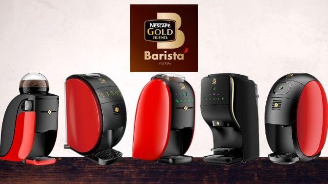 ネスカフェゴールドブレンドバリスタのコーヒーメーカー