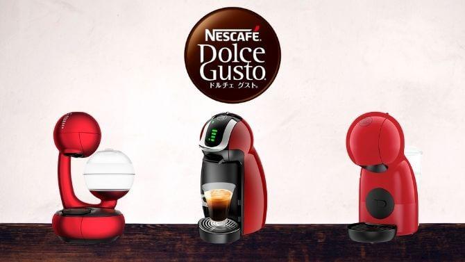 メスカフェドルチェグストのコーヒーメーカー