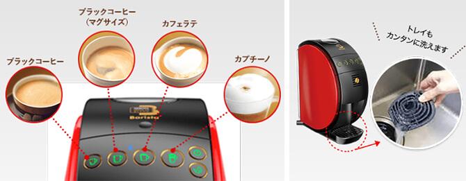 ネスレのコーヒーメーカーは簡単操作、手軽な手入れ