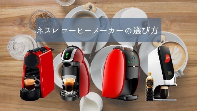 ネスレ コーヒーメーカーの選び方