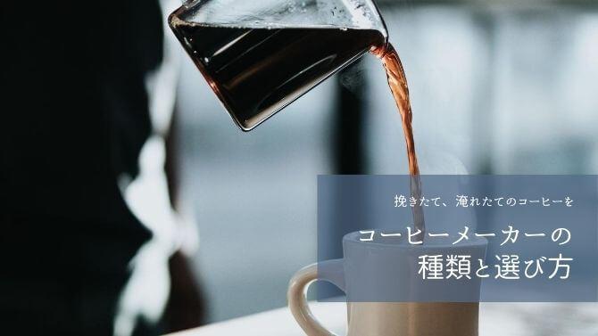 コーヒーメーカーの種類と選び方