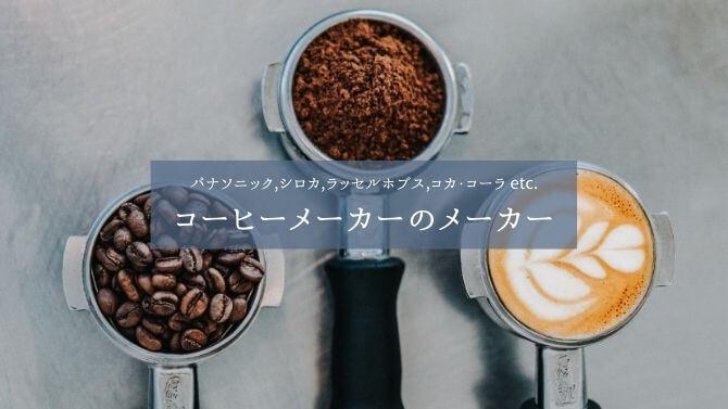 コーヒーメーカーの主なメーカー