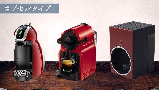 カプセルタイプのコーヒーメーカー