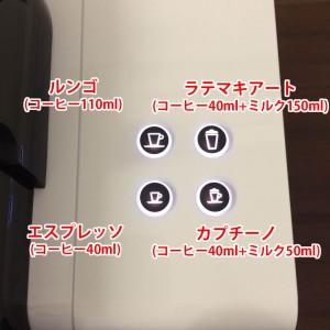 ラティシマプラス メニューボタンの説明