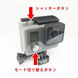 GoPro HERO ボタン配置