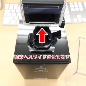 GoPro HERO4 台座からの外し方 その2