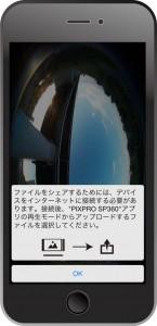 PIXPRO SP360 アプリ