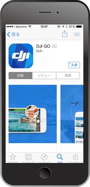 DJI GO ダウンロード