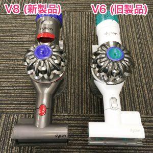 Dyson V8 V6 比較