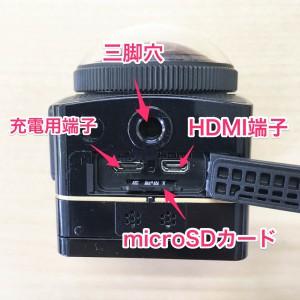SP360 4K 側面 端子部