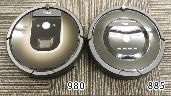 ルンバ980とルンバ880 外観比較1