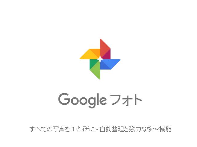 150529_googlePhoto_top1.jpg