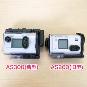 HDR-AS300とAS200