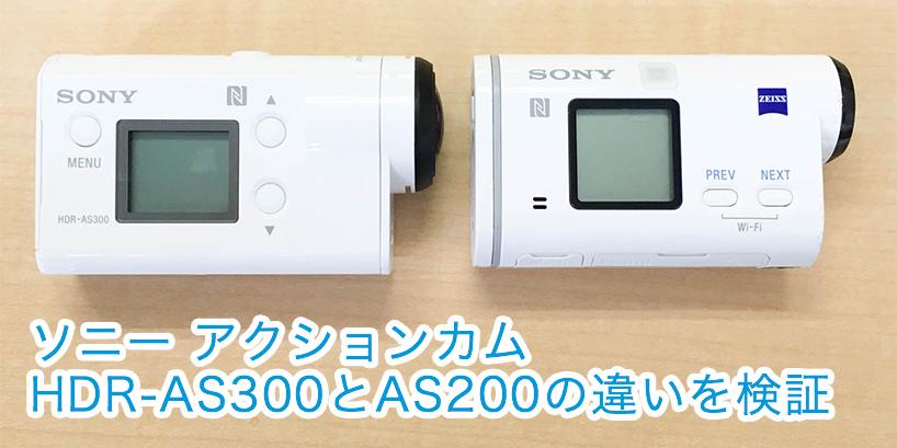 ソニーアクションカムHDR-AS300と、前AS200Vとの違い