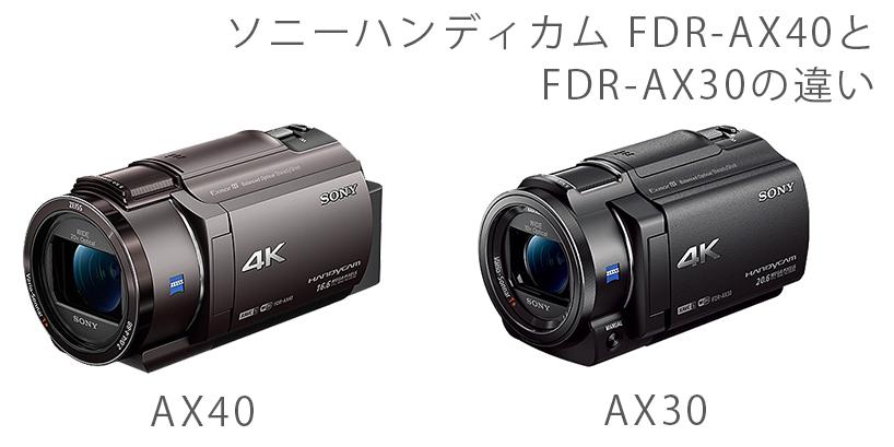 ソニーのビデオカメラFDR-AX40が登場!前モデルのFDR-AX30との違いまとめ