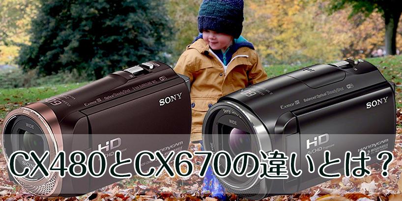 SONYのビデオカメラ、HDR-CX480とCX670の違いを解説
