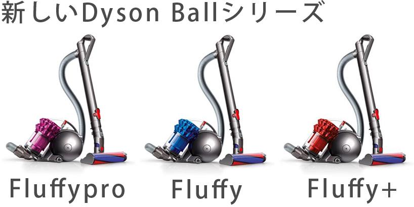 キャニスター掃除機、Dyson Ballのラインナップとその特長