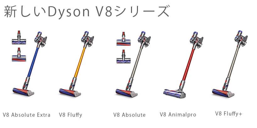 Dysonコードレス掃除機 V8シリーズ!V6との違いとラインナップを検証