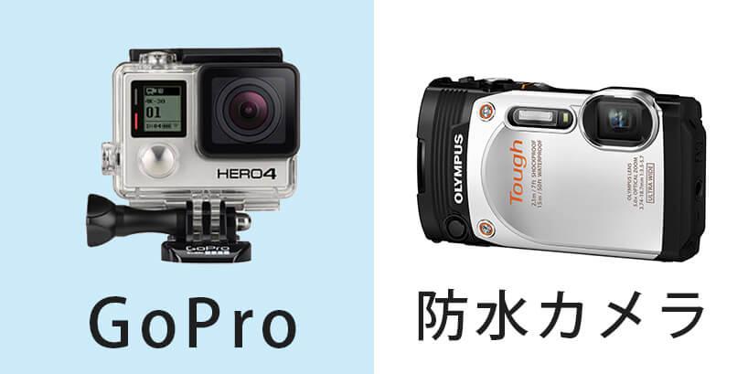 GoProと防水カメラの違いを説明します