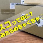 hakosuko-icatch.jpg