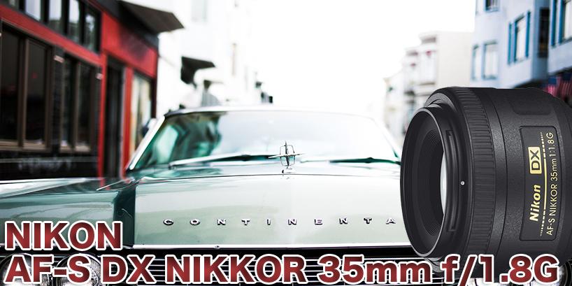 ニコンの単焦点「AF-S DX NIKKOR 35mm f/1.8G」は初心者におすすめ