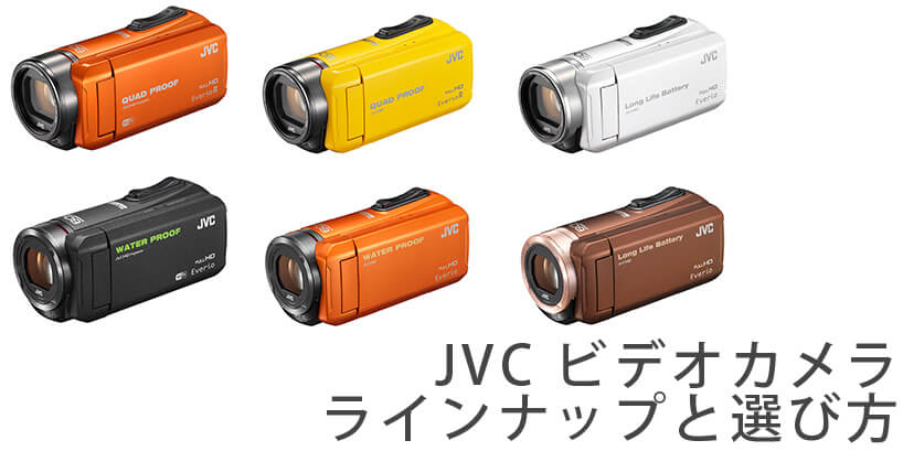 [2015-2017年版] JVC製ビデオカメラ一覧と、おすすめ機種まとめ