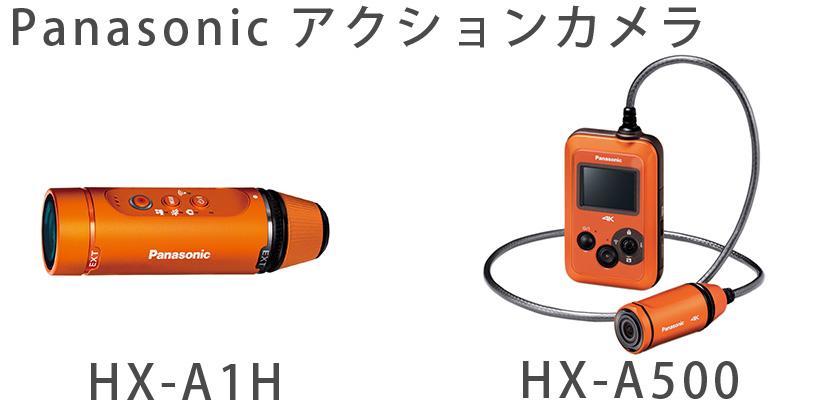 Panasonicアクションカメラを解説!GoPro、ソニーとの違いとは?