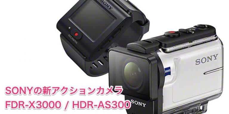 ソニーのアクションカムFDR-X3000!従来製品との違いを解説 - Rentio PRESS[レンティオプレス]