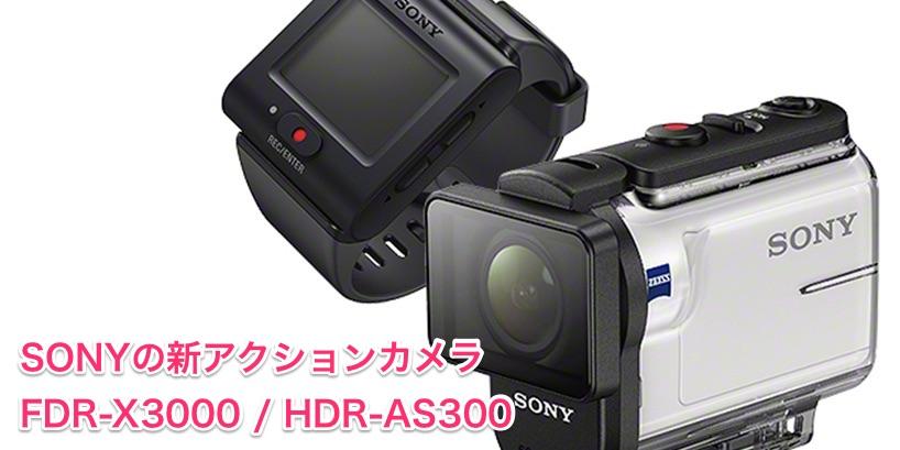 ソニーのアクションカムFDR-X3000!従来製品との違いを解説