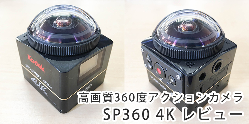 高画質360度アクションカメラ「Kodak SP360 4K」を徹底解説