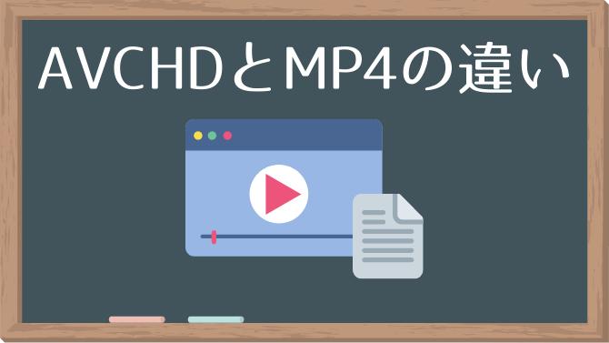 AVCHDとMP4の違いを解説