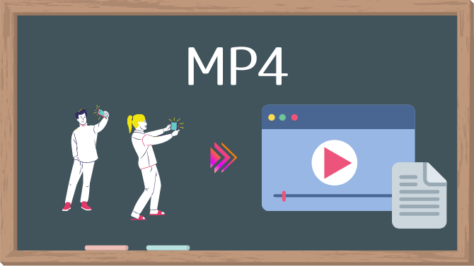 MP4とは