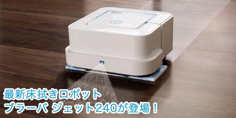 床拭きロボット「ブラーバ ジェット240」を徹底検証!ブラーバ380との違いは?