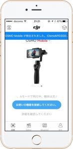 OSMO MOBILE アプリ