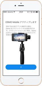 OSMO MOBILE アクティベーション
