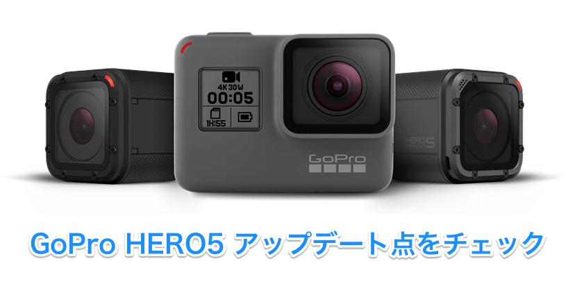 GoPro HERO5が登場!旧シリーズHERO4との違いとラインナップを比較検証