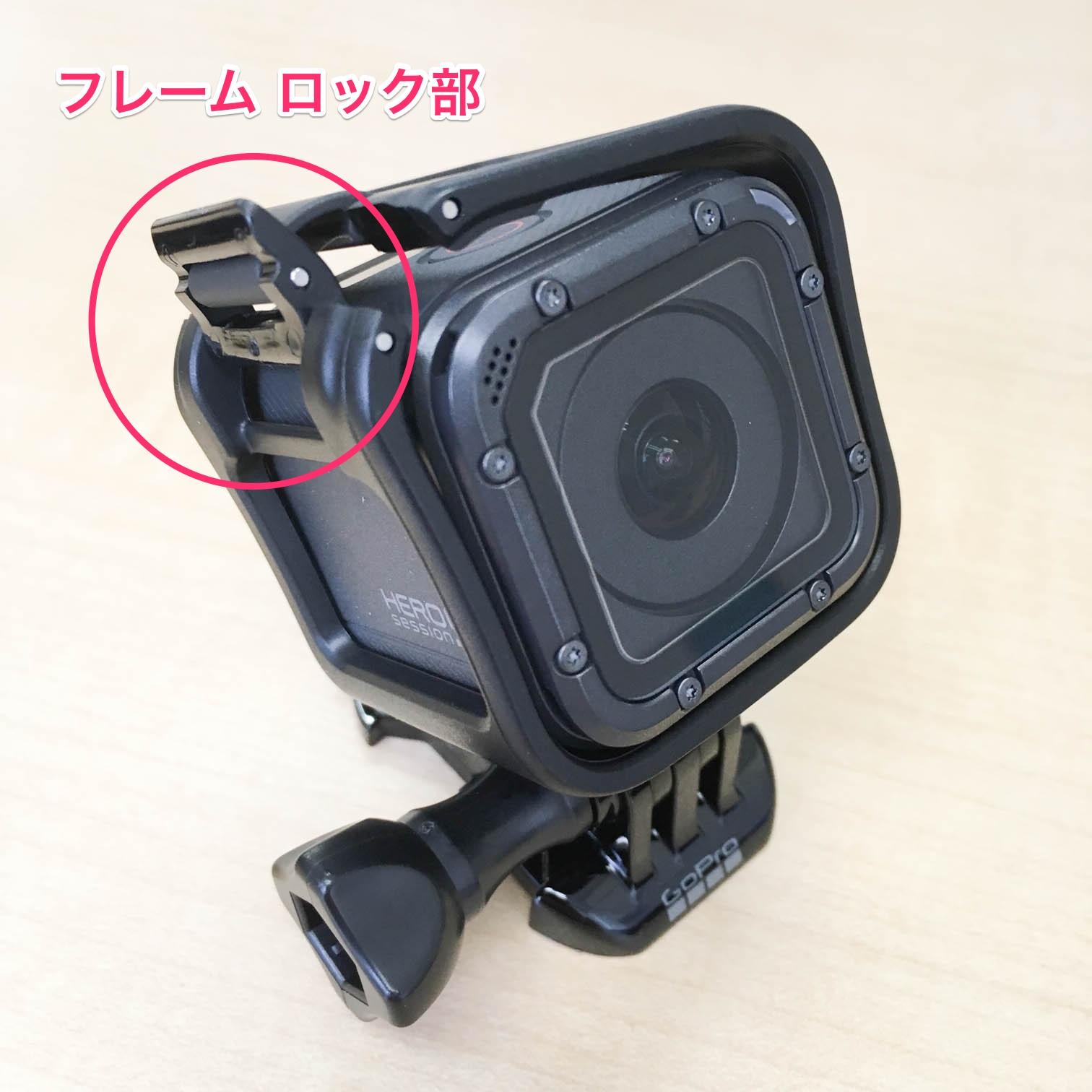 GoPro HERO5 Session フレームロック部