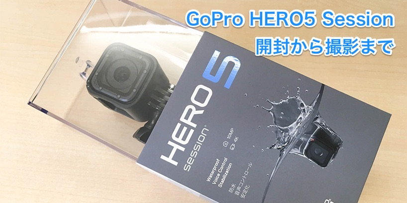 GoPro HERO5 Sessionを写真付きレビュー!開封から撮影まで