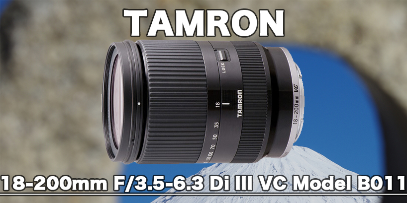 TAMRONの18-200mm F/3.5-6.3 Di III VC Model B011はどんなレンズ?