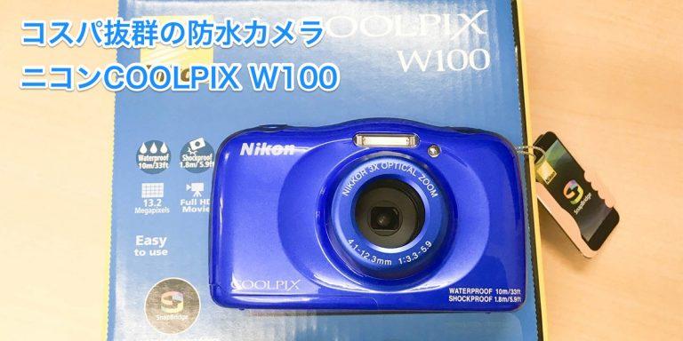 1万円台で買えるコスパ抜群の防水カメラ ニコンCOOLPIX W100をレビュー