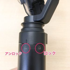 GoPro Karma Grip ロック部