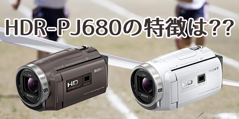 SONYの新モデル「HDR-PJ680」はどこが変わった?旧モデル「HDR-PJ675」と徹底比較